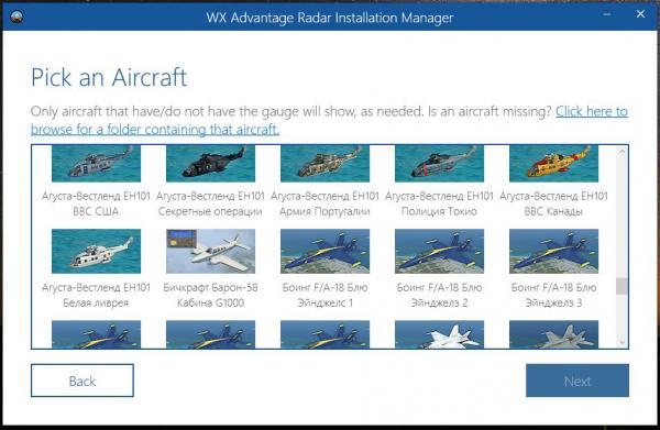 WX Advantage Radar_setup_001.JPG