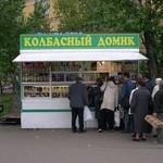 Колбасный_Домик