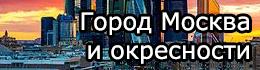 moscow.png.d96a1e5ce32c178c86d020a3d98ac9c4.png