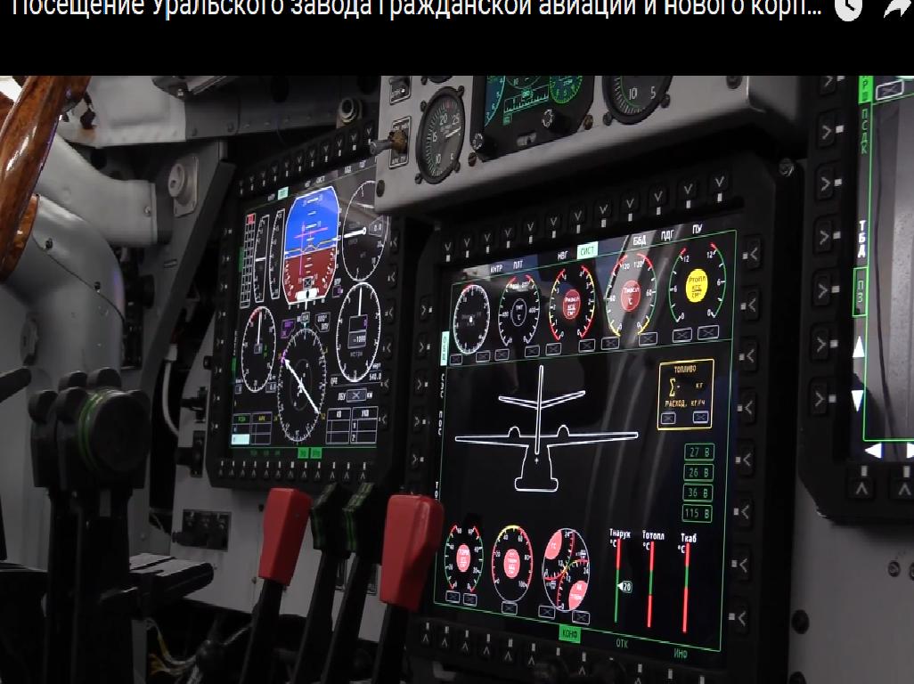 НОВАЯ КАБИНА Л-410 Е20 завода УЗГА-2.png