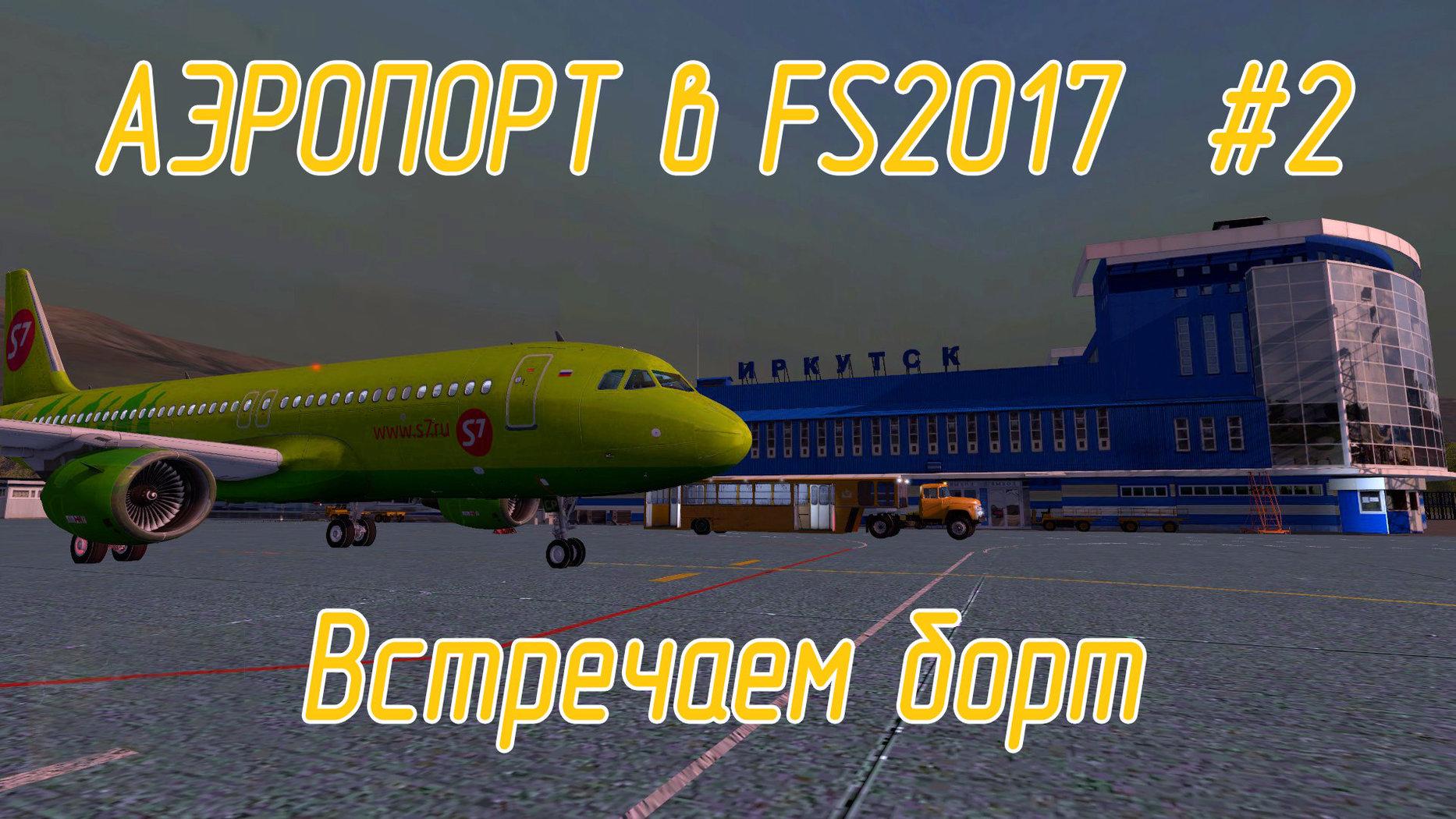 Air_FS2017_#2.jpg