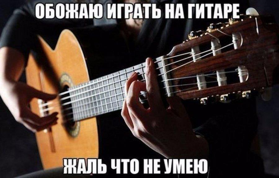 Gitara.jpg.81ec6c648475e55867e6c721be79c8fd.jpg