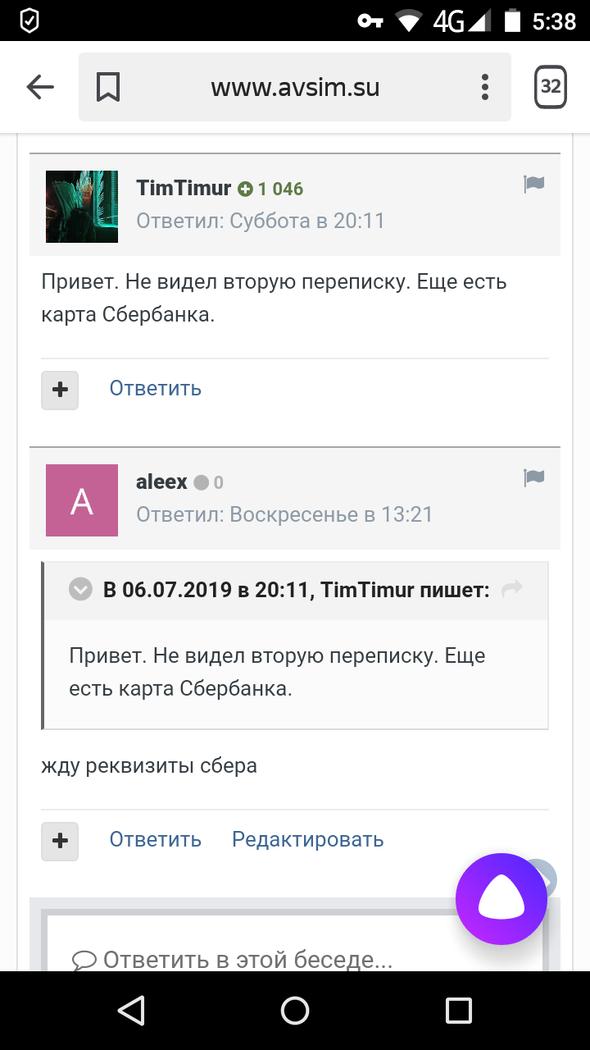 Screenshot_2019-07-12-05-38-03.png