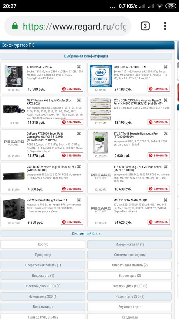 Screenshot_2019-08-04-20-27-31-010_com.android.chrome.png